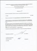 приказ №75а о внесении изменений в учетную политику