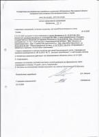 приказ № 75б о внесении изменений в учетную политику на 2021 год